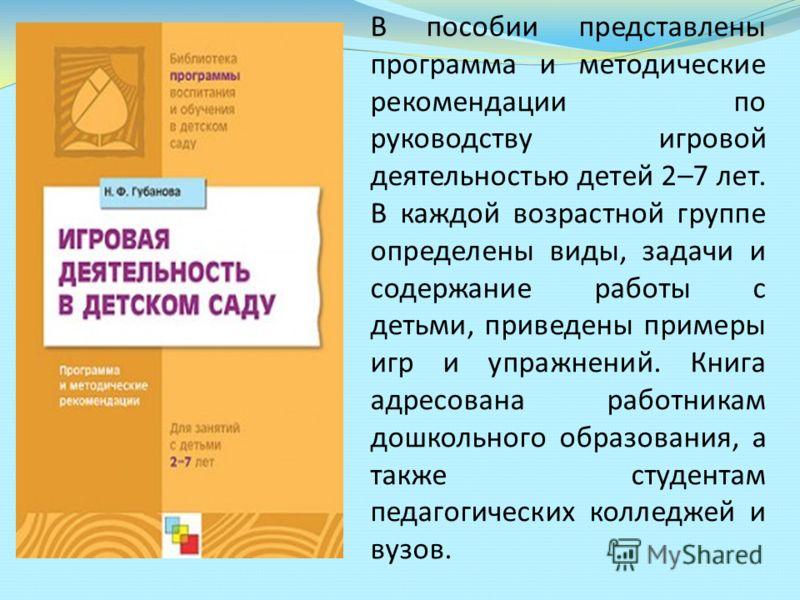 В пособии представлены программа и методические рекомендации по руководству игровой деятельностью детей 2–7 лет. В каждой возрастной группе определены виды, задачи и содержание работы с детьми, приведены примеры игр и упражнений. Книга адресована раб