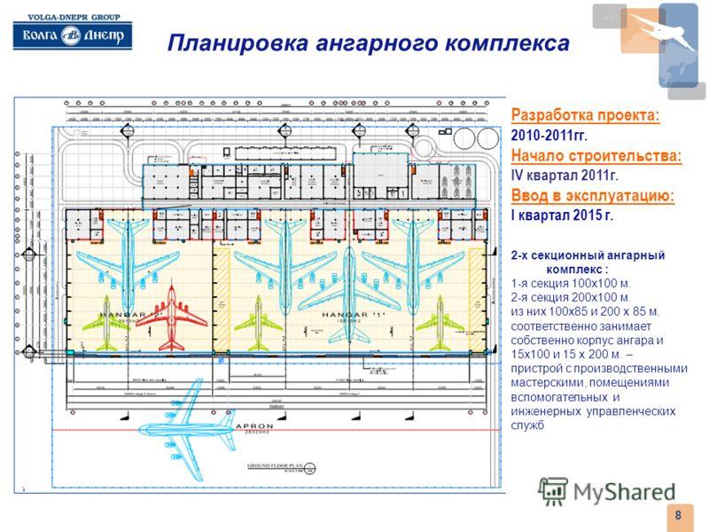 7 Производственная программа ВДТ Ульяновск Увеличением количества оказываемых услуг мы снизим стоимость технического обслуживания для наших заказчиков и станем более конкурентными на рынке ТОиР во всем мире.