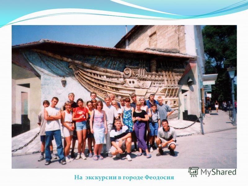 На экскурсии в городе Феодосия