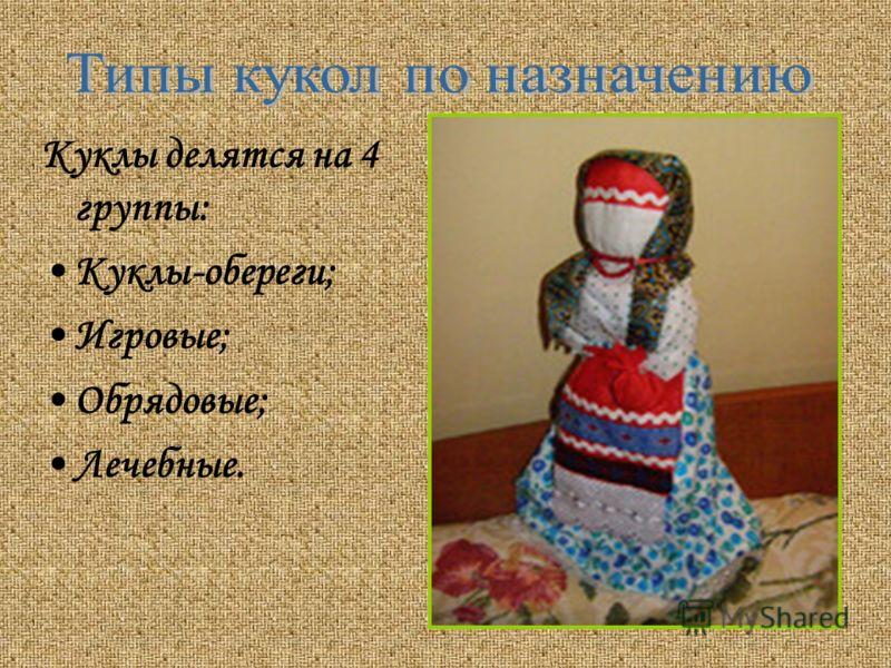 Куклы делятся на 4 группы: Куклы-обереги; Игровые; Обрядовые; Лечебные.