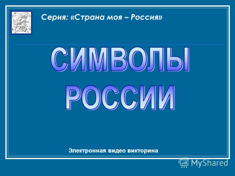 Серия: «Страна моя – Россия» Электронная видео викторина