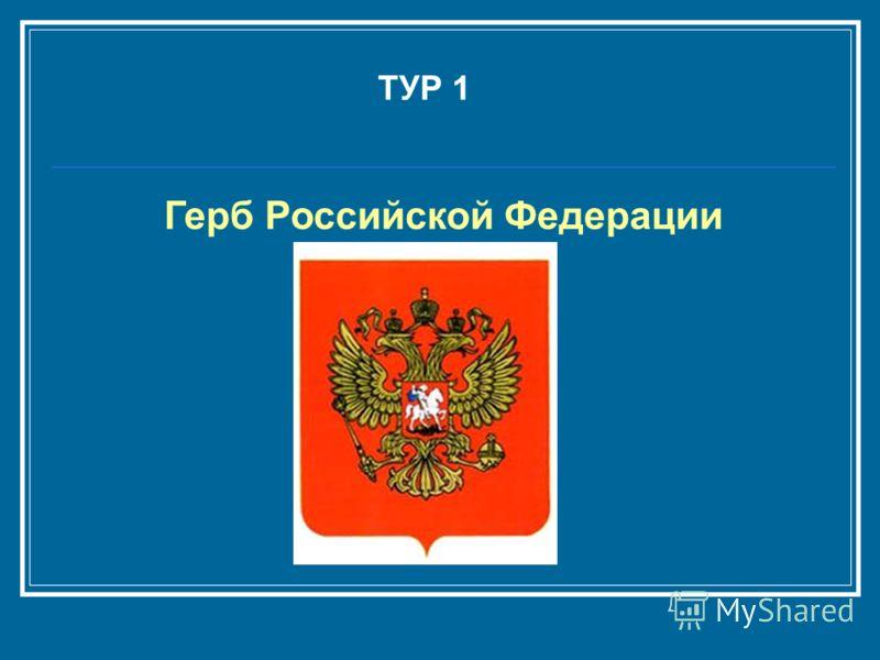 ТУР 1 Герб Российской Федерации