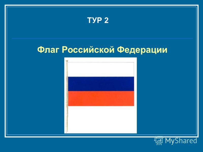 ТУР 2 Флаг Российской Федерации