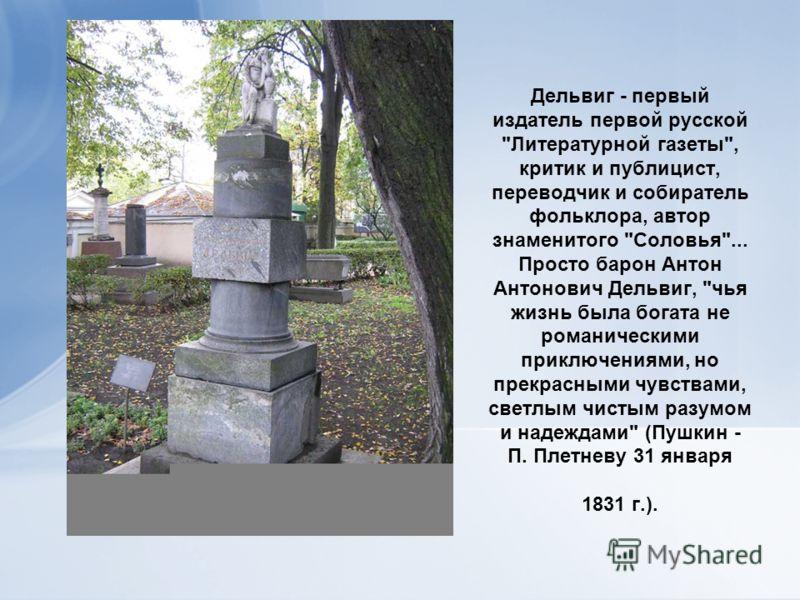 Дельвиг - первый издатель первой русской