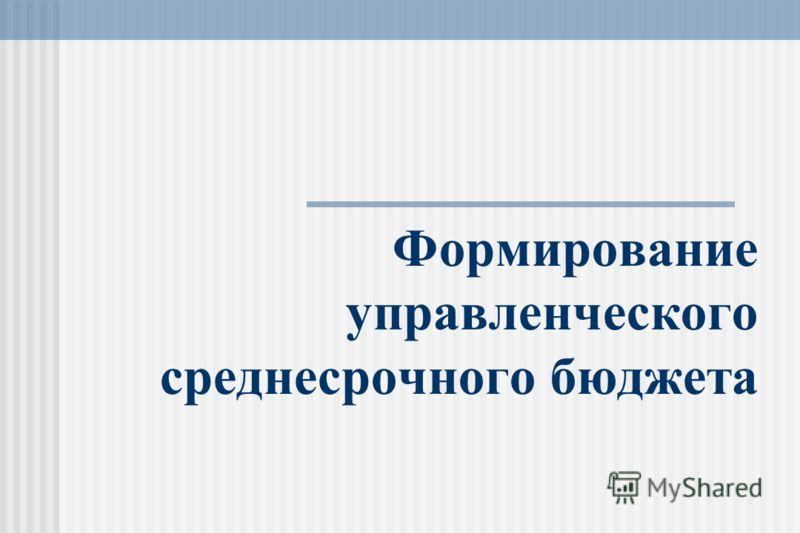 Формирование управленческого среднесрочного бюджета