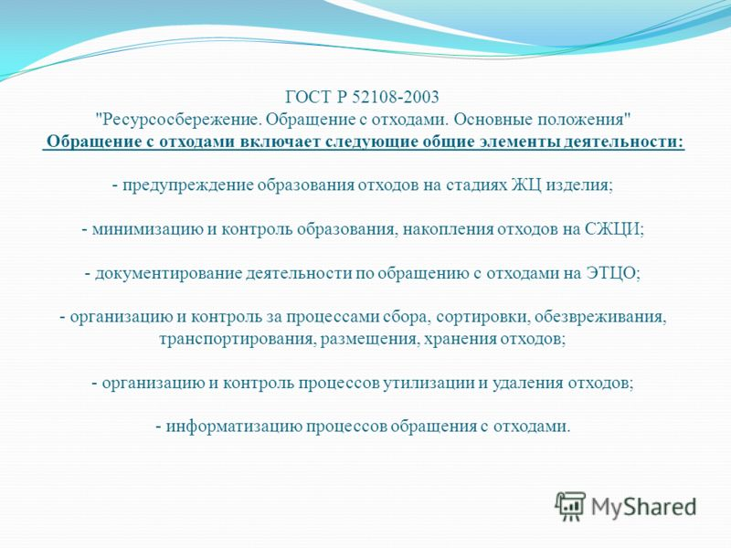 ГОСТ Р 52108-2003