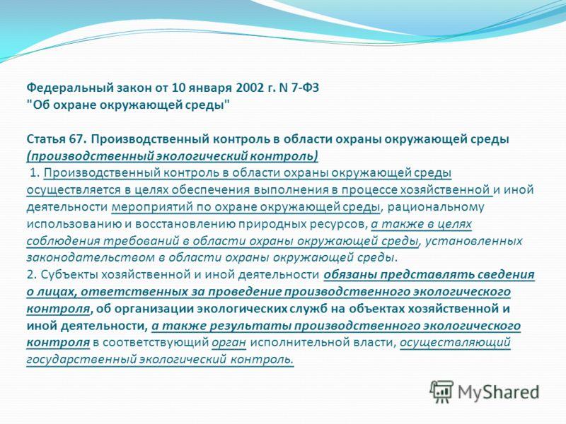 Федеральный закон от 10 января 2002 г. N 7-ФЗ