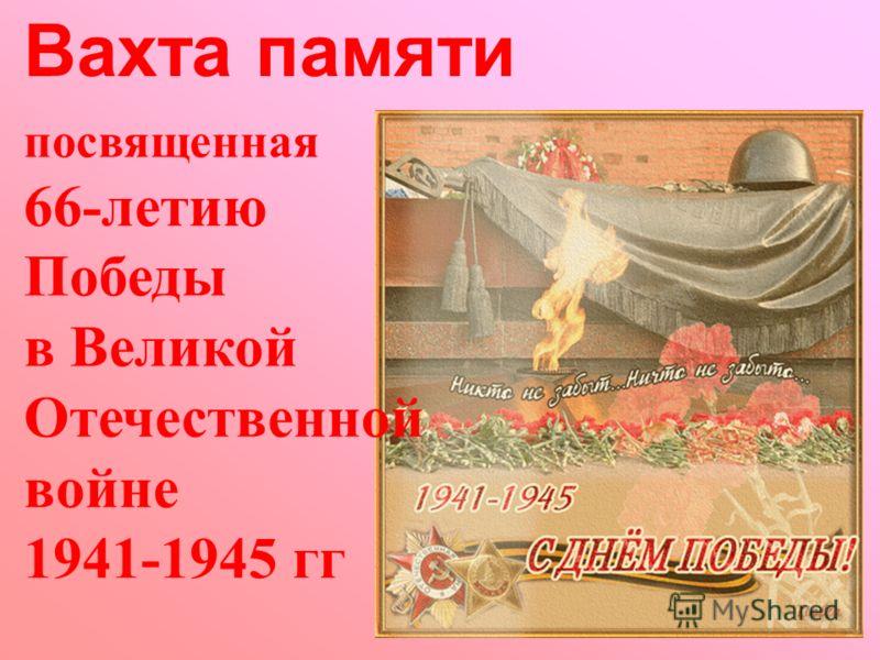 посвященная 66-летию Победы в Великой Отечественной войне 1941-1945 гг Вахта памяти
