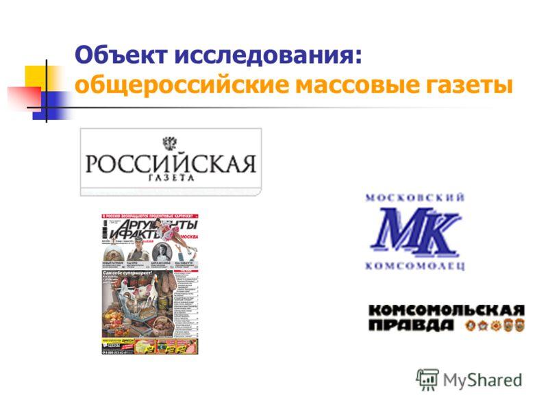 Объект исследования: общероссийские массовые газеты