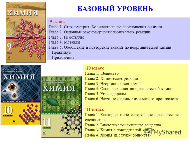 9 класс Глава 1. Стехиометрия. Количественные соотношения в химии Глава 2. Основные закономерности химических реакций Глава 3. Неметаллы Глава 4. Металлы Глава 5. Обобщение и повторение знаний по неорганической химии Практикум Приложения 10 класс Гла