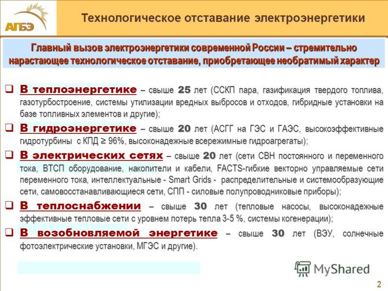 2 Главный вызов электроэнергетики современной России – стремительно нарастающее технологическое отставание, приобретающее необратимый характер Технологическое отставание электроэнергетики – свыше 25 лет (ССКП пара, газификация твердого топлива, газот