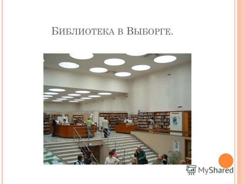Б ИБЛИОТЕКА В В ЫБОРГЕ.