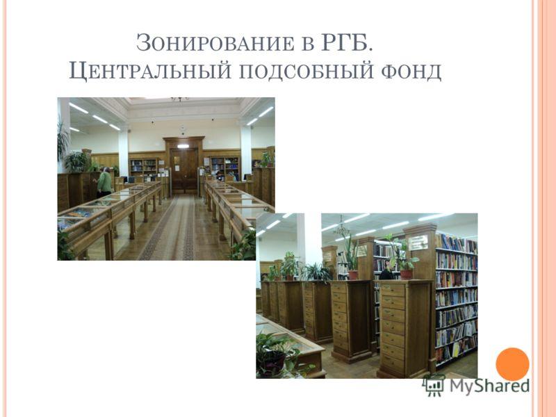З ОНИРОВАНИЕ В РГБ. Ц ЕНТРАЛЬНЫЙ ПОДСОБНЫЙ ФОНД