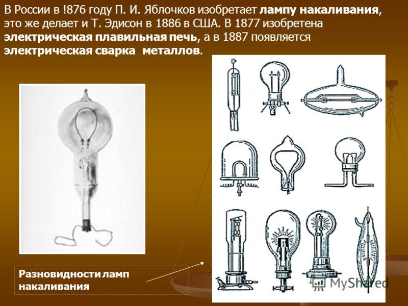 Когда была изобретена лампочка