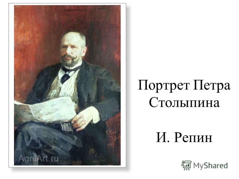 Портрет Петра Столыпина И. Репин