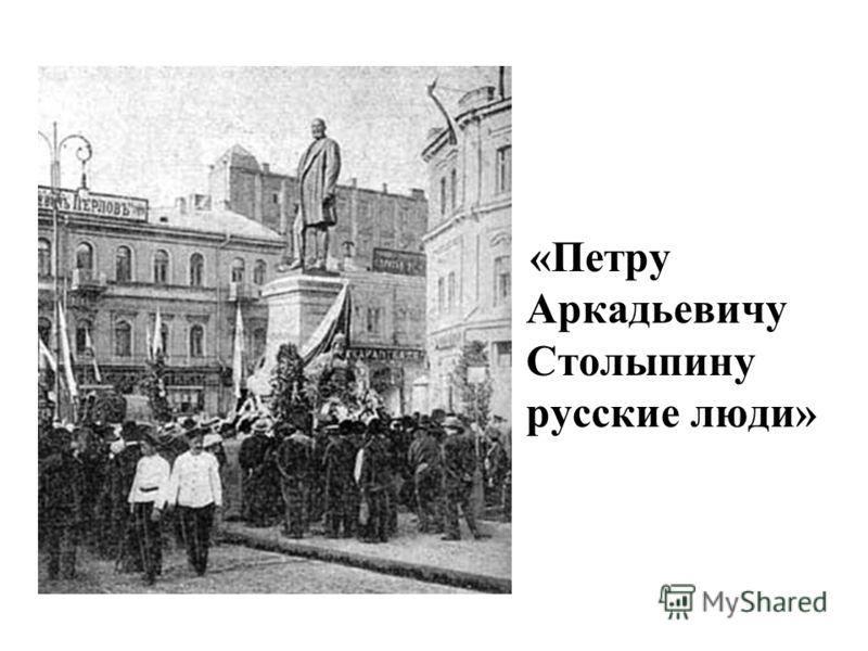 «Петру Аркадьевичу Столыпину русские люди»