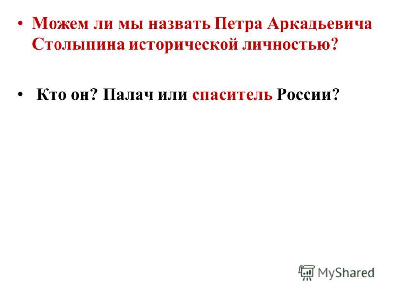 Можем ли мы назвать Петра Аркадьевича Столыпина исторической личностью? Кто он? Палач или спаситель России?