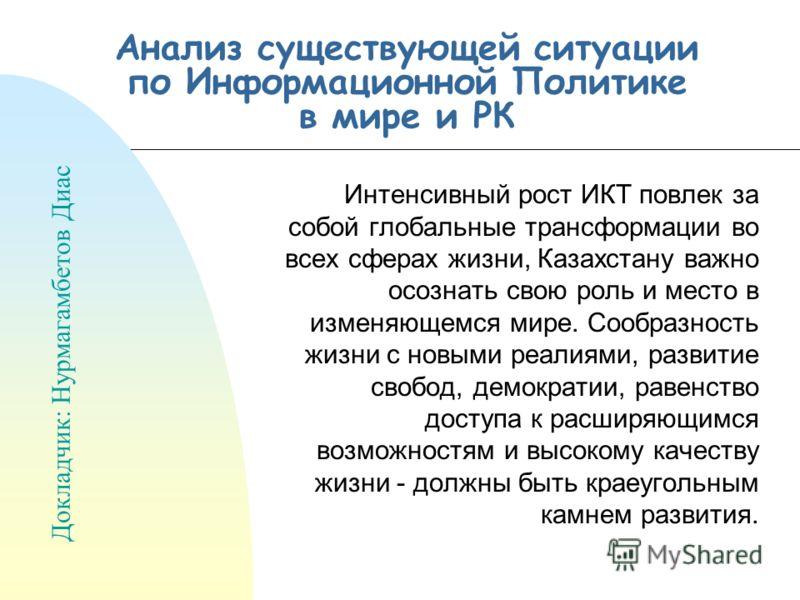 Интенсивный рост ИКТ повлек за собой глобальные трансформации во всех сферах жизни, Казахстану важно осознать свою роль и место в изменяющемся мире. Сообразность жизни с новыми реалиями, развитие свобод, демократии, равенство доступа к расширяющимся