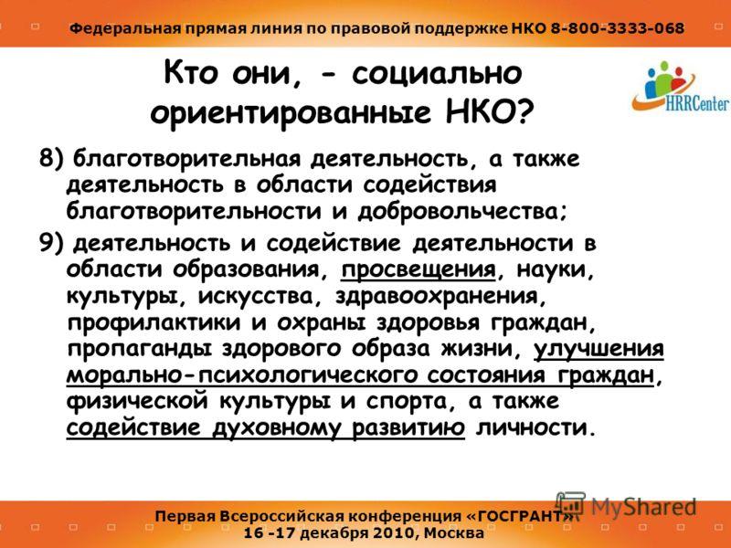 Федеральная прямая линия по правовой поддержке НКО 8-800-3333-068 Первая Всероссийская конференция «ГОСГРАНТ» 16 -17 декабря 2010, Москва Кто они, - социально ориентированные НКО? 8) благотворительная деятельность, а также деятельность в области соде