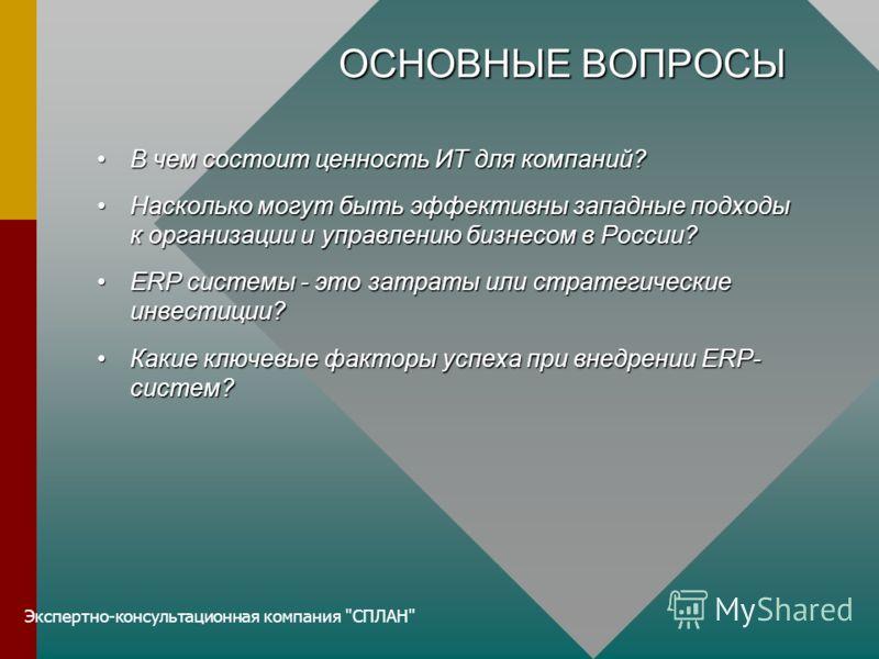 Экспертно-консультационная компания