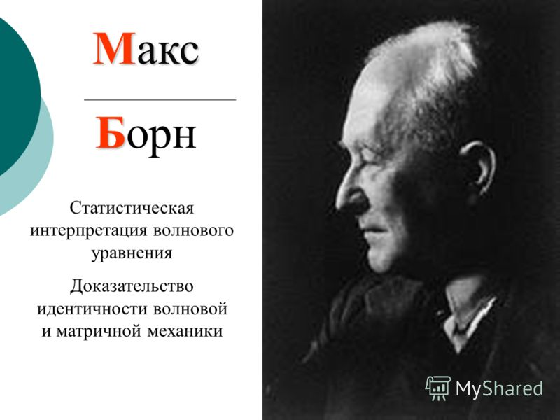 Макс Б Борн Статистическая интерпретация волнового уравнения Доказательство идентичности волновой и матричной механики