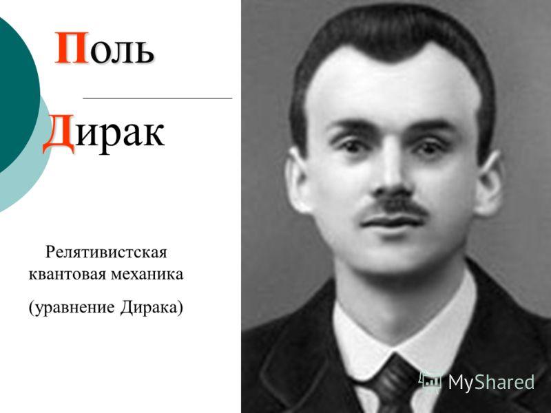 Поль Д Дирак Релятивистская квантовая механика (уравнение Дирака)