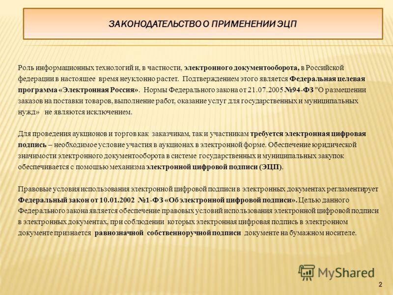 эдо рф: