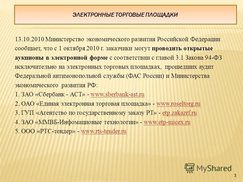 13.10.2010 Министерство экономического развития Российской Федерации сообщает, что с 1 октября 2010 г. заказчики могут проводить открытые аукционы в электронной форме с соответствии с главой 3.1 Закона 94-ФЗ исключительно на электронных торговых площ