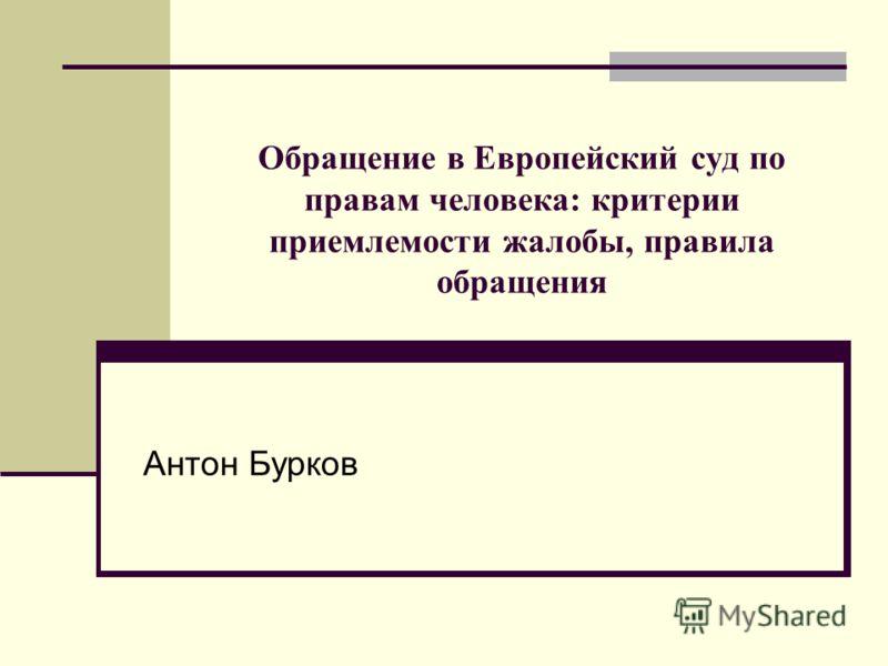 Обращение в Европейский суд по правам человека: критерии приемлемости жалобы, правила обращения Антон Бурков