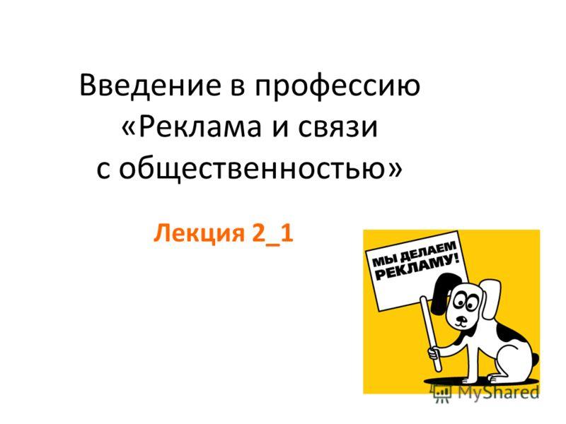 Введение в профессию «Реклама и связи с общественностью» Лекция 2_1