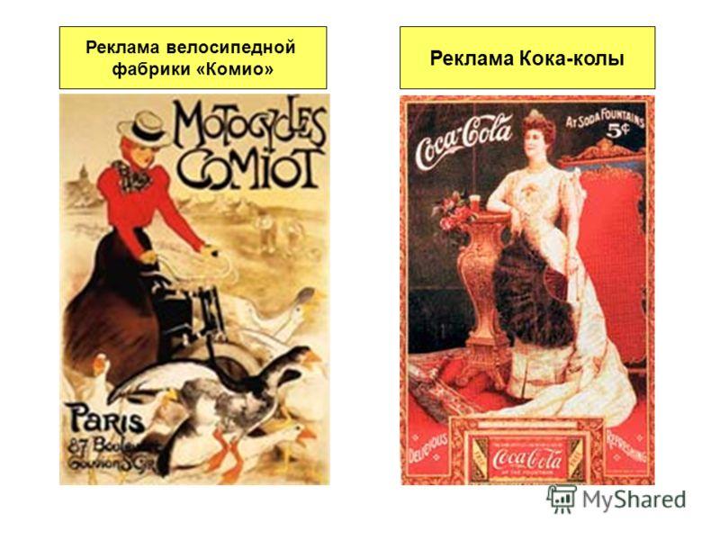 Реклама Кока-колы Реклама велосипедной фабрики «Комио»