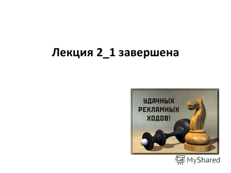 Лекция 2_1 завершена