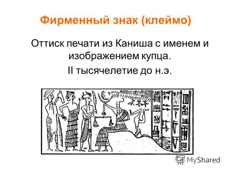 Фирменный знак (клеймо) Оттиск печати из Каниша с именем и изображением купца. II тысячелетие до н.э.