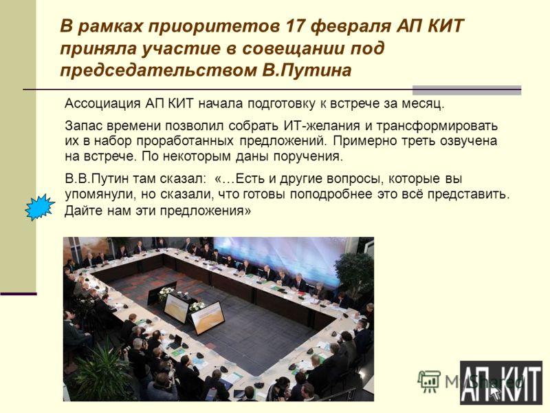 В рамках приоритетов 17 февраля АП КИТ приняла участие в совещании под председательством В.Путина Ассоциация АП КИТ начала подготовку к встрече за месяц. Запас времени позволил собрать ИТ-желания и трансформировать их в набор проработанных предложени
