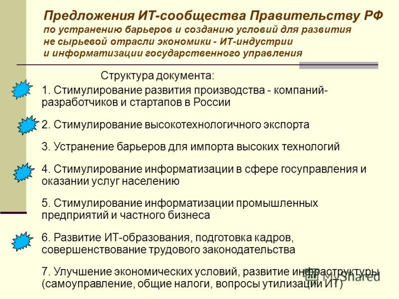 Предложения ИТ-сообщества Правительству РФ по устранению барьеров и созданию условий для развития не сырьевой отрасли экономики - ИТ-индустрии и информатизации государственного управления Структура документа: 1. Стимулирование развития производства -