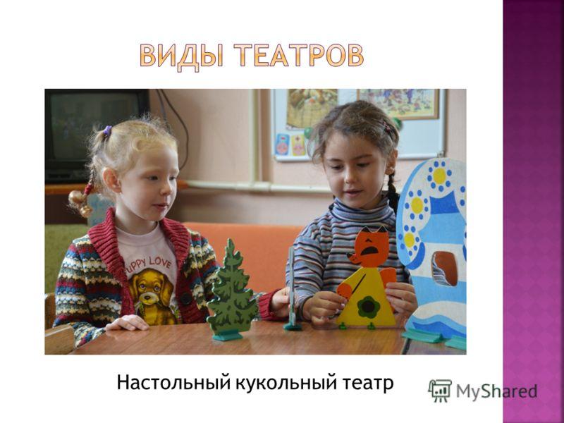 Настольный кукольный театр