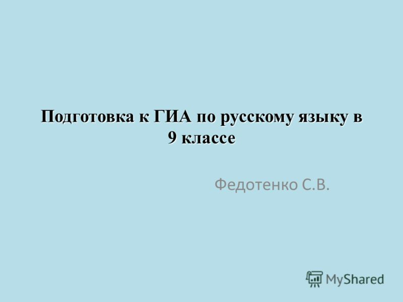 Подготовка к ГИА по русскому языку в 9 классе Федотенко С.В.
