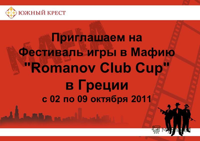 Приглашаем на Фестиваль игры в Мафию Romanov Club Cup в Греции с 02 по 09 октября 2011