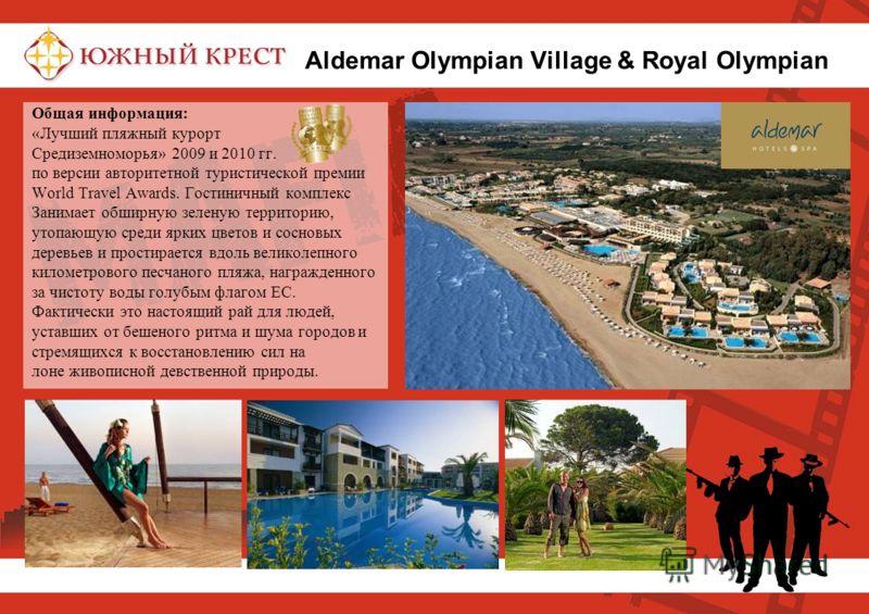 Aldemar Olympian Village & Royal Olympian Общая информация: «Лучший пляжный курорт Средиземноморья» 2009 и 2010 гг. по версии авторитетной туристической премии World Travel Awards. Гостиничный комплекс Занимает обширную зеленую территорию, утопающую