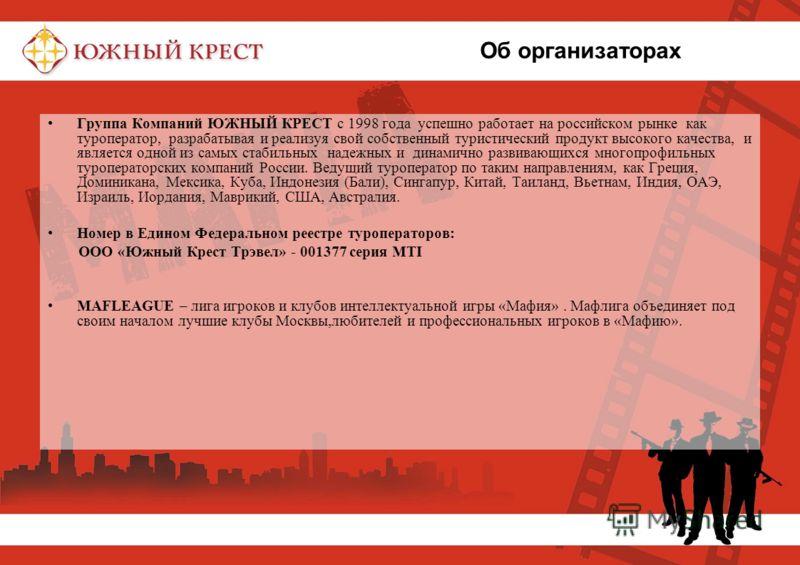 Группа Компаний ЮЖНЫЙ КРЕСТ c 1998 года успешно работает на российском рынке как туроператор, разрабатывая и реализуя свой собственный туристический продукт высокого качества, и является одной из самых стабильных надежных и динамично развивающихся мн