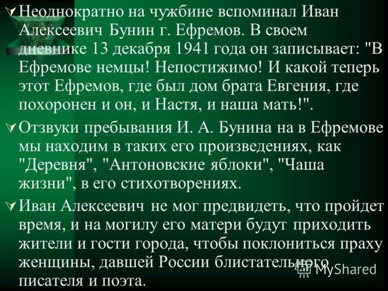 Неоднократно на чужбине вспоминал Иван Алексеевич Бунин г. Ефремов. В своем дневнике 13 декабря 1941 года он записывает: