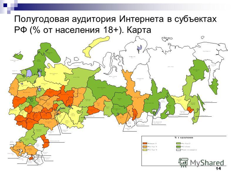 14 Полугодовая аудитория Интернета в субъектах РФ (% от населения 18+). Карта