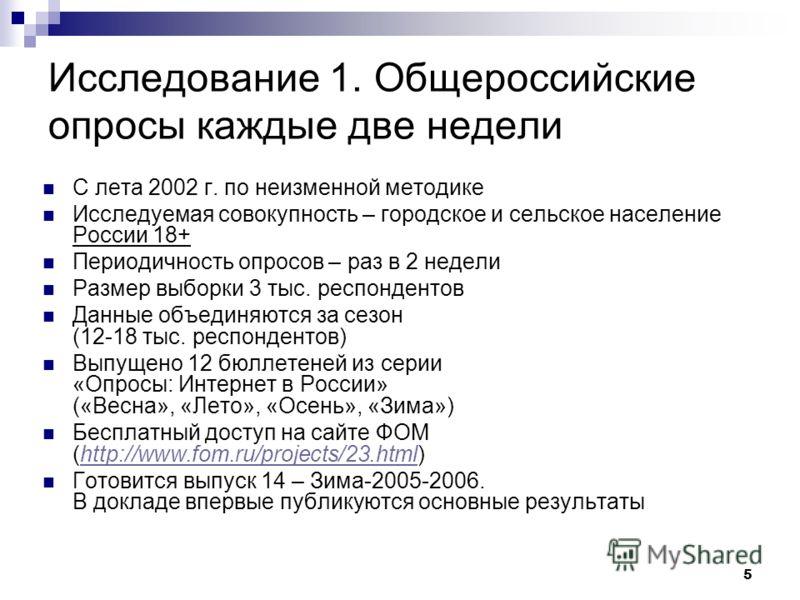 5 Исследование 1. Общероссийские опросы каждые две недели С лета 2002 г. по неизменной методике Исследуемая совокупность – городское и сельское население России 18+ Периодичность опросов – раз в 2 недели Размер выборки 3 тыс. респондентов Данные объе