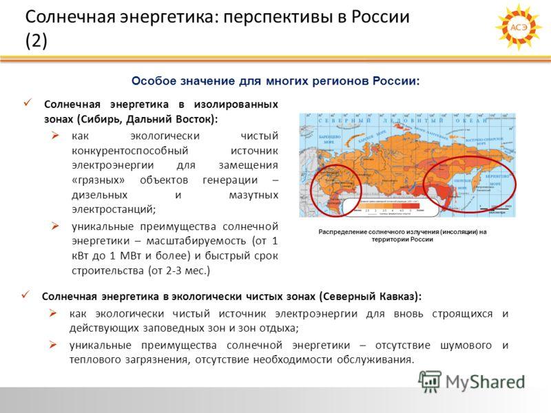 Особое значение для многих регионов России: Солнечная энергетика в изолированных зонах (Сибирь, Дальний Восток): как экологически чистый конкурентоспособный источник электроэнергии для замещения «грязных» объектов генерации – дизельных и мазутных эле