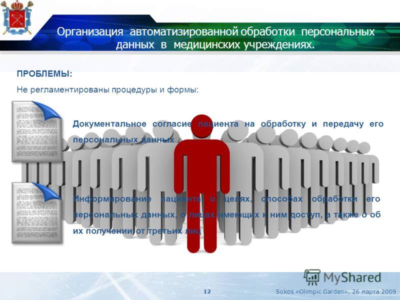 12 Организация автоматизированной обработки персональных данных в медицинских учреждениях. Документальное согласие пациента на обработку и передачу его персональных данных Информирование пациента о целях, способах обработки его персональных данных, о