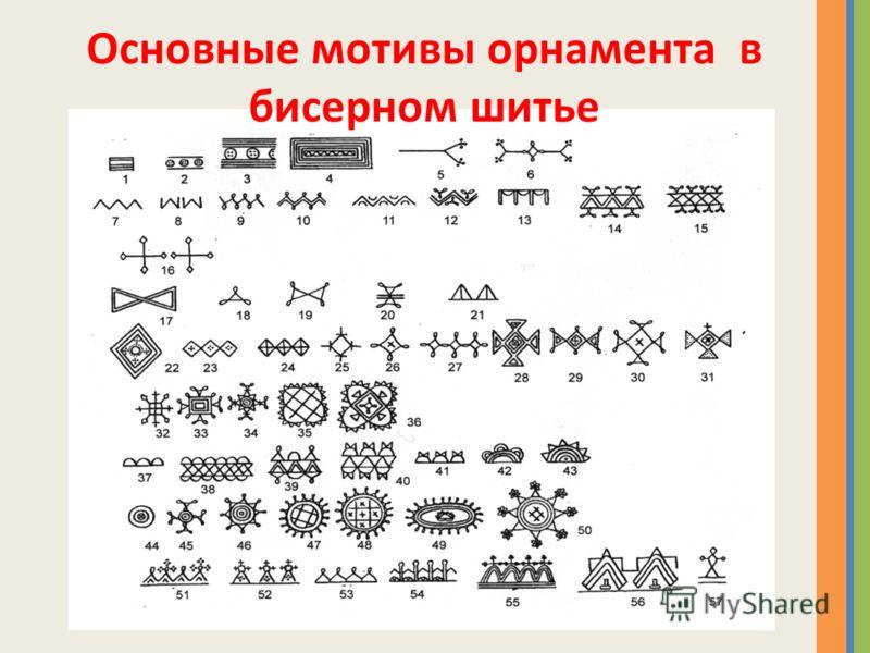 Основные мотивы орнамента в бисерном шитье