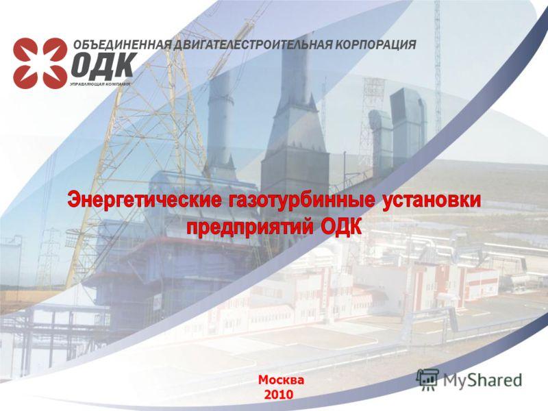УПРАВЛЯЮЩАЯ КОМПАНИЯ ОБЪЕДИНЕННАЯ ДВИГАТЕЛЕСТРОИТЕЛЬНАЯ КОРПОРАЦИЯ УПРАВЛЯЮЩАЯ КОМПАНИЯ Москва 2010