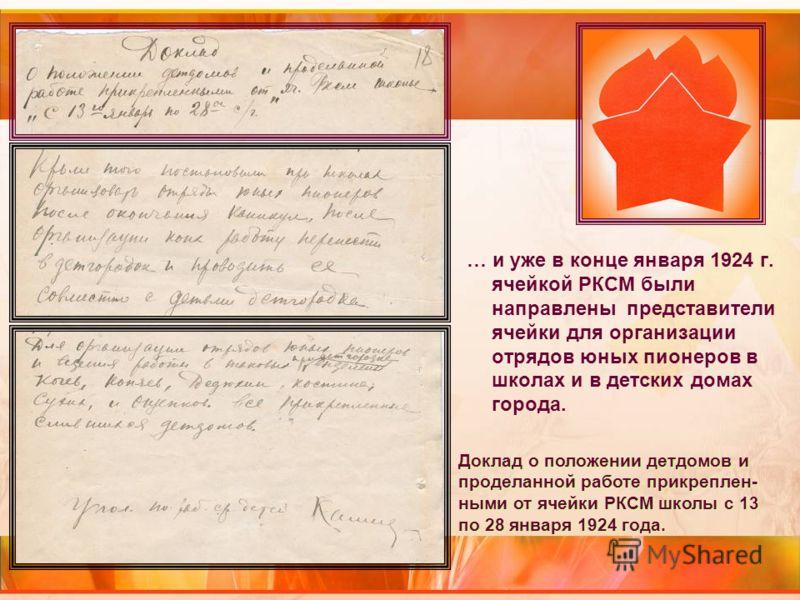 … и уже в конце января 1924 г. ячейкой РКСМ были направлены представители ячейки для организации отрядов юных пионеров в школах и в детских домах города. Доклад о положении детдомов и проделанной работе прикреплен- ными от ячейки РКСМ школы с 13 по 2