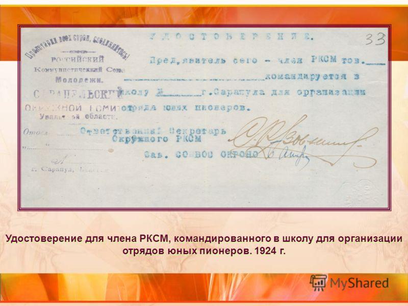 Удостоверение для члена РКСМ, командированного в школу для организации отрядов юных пионеров. 1924 г.