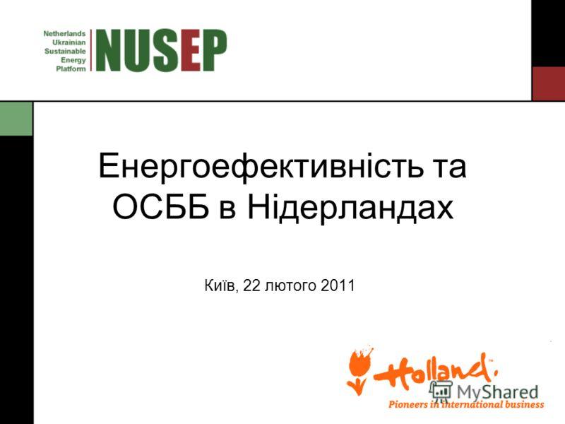 Енергоефективність та ОСББ в Нідерландах Київ, 22 лютого 2011